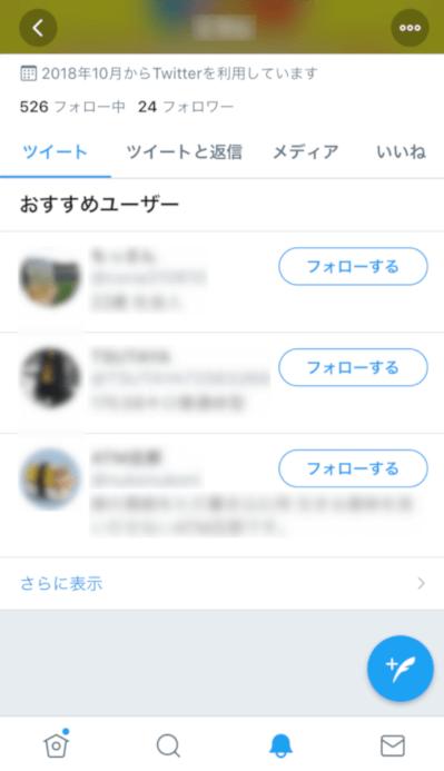 Twitterツイートなしアカウント