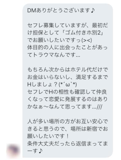 Twitter援デリDM