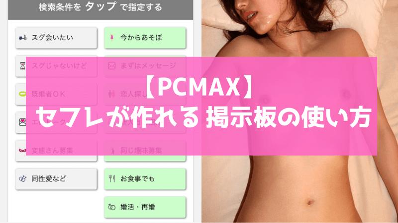 【PCMAX】セフレが作れる掲示板の使い方!例文付きで徹底解説!