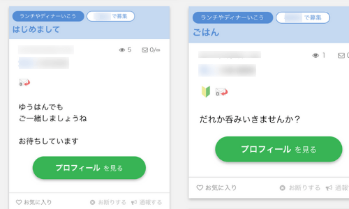 PCMAXセフレピュア掲示板NG書き方