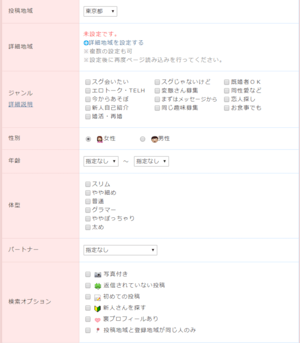 pcmax掲示板検索条件