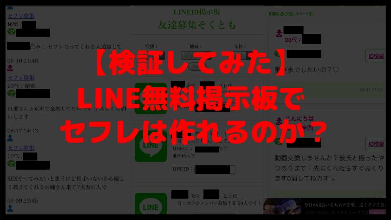 【検証】IDが交換できるLINE無料掲示板でセフレが作れるか試してみた