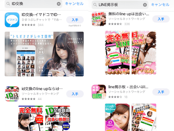 セフレLINEID交換アプリ